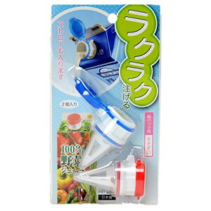 ストリックスデザイン 紙パック 注ぎ口 日本製 2個 2色 500ml~1L対応 食品衛生法適合 ラクラク注げる 牛乳パック キャップ 蓋 栓 QA-042
