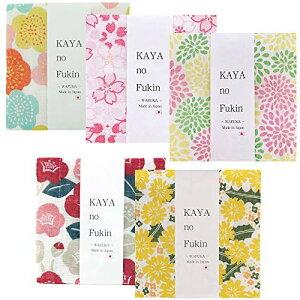 フラワー5枚 セット 蚊帳 ふきん 日本製 花 キッチン かや 布巾 食器拭き ほんぢ園 まとめ買い お得 お返し