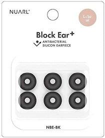 NUARL Block Ear+ 抗菌シリコンイヤーピース(Lサイズx3ペアセット)