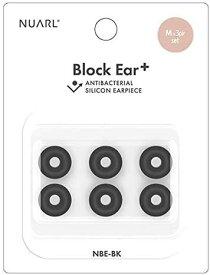 NUARL Block Ear+ 抗菌シリコンイヤーピース(Mサイズx3ペアセット)