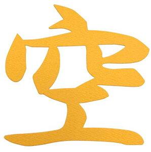 静和マテリアル 神棚 ・ 神具 『空』 切り文字 黄 12×12cm