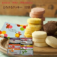 とろけるクッキー12袋入【ムッシュマスノアルパジョンサンタのいるケーキ屋さん宮城おみやげ贈り物】