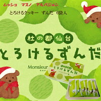 とろけるクッキー6袋入02【ムッシュマスノアルパジョンサンタのいるケーキ屋さん宮城おみやげ贈り物】