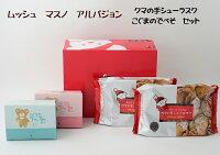 クマの手シューラスク2個セット【プレーン&チョコレート】