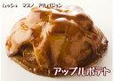 アップルポテト【ムッシュ マスノ アルパジョン】 プレゼント お土産 アップルパイ スイートポテト