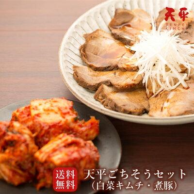 【送料無料】天平ごちそうセット【天平 キムチ 煮豚 ギフト 肉 贈り物 お中元 国産 乳酸菌 発酵 発酵食品 】