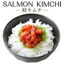鮭キムチ 150g《冷蔵》【鮭キムチ 鮭 サーモンキムチ サーモン キムチ 珍味 ごはんのお供 お酒のアテ 安心安全の国内…