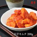 長いもキムチ 200g 本格絶品野菜【キムチ お漬物 お取り寄せ ギフト ご飯のお供 韓国 唐辛子 山芋 長芋 キムチサラダ…
