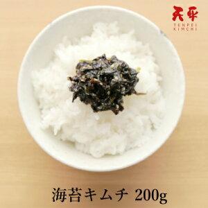 海苔キムチ 200g《冷蔵》【のり キムチ 韓国海苔 安心安全の国内製造 天平キムチ】