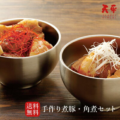 【送料無料】特選煮豚角煮セット【煮豚 チャーシュー 角煮 焼き豚 秘伝のタレ ギフト 天平 手土産 肉】