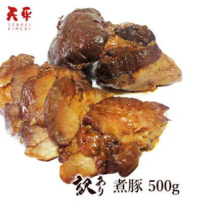 【訳あり】煮豚 500g《冷蔵》【創業50年 秘伝のタレ 食品 端っこ 肉 チャーシュー セール ネット限定】