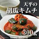 胡瓜キムチ 300g【キムチ オイキムチ お漬物 お取り寄せ ご飯のお供 韓国 野菜キムチ 天平キムチ】