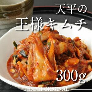 王様キムチ 300g 【オリジナルキムチ お漬物 お取り寄せ ギフト ご飯のお供 韓国 唐辛子 乳酸菌 発酵 発酵食品 天平キムチ】