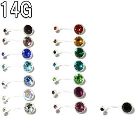 ボディピアス 14G バイオプラスト ジュエル バナナバーベル(1.6mm)BP-BB84 へそピアス ボディーピアス ヘソピアス ネイブル ナベル キラキラ / 10P05Nov16【2019-12SS】