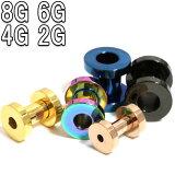 ボディピアス5colorsカラーコーティングスタンダードサージカルフレッシュトンネル8G6G4G2GBPFT-48-8G-2Gボディーピアス拡張トンネルホール316Lサージカルステンレススタンダードロブ耳たぶ定番ベーシック/10P05Nov16
