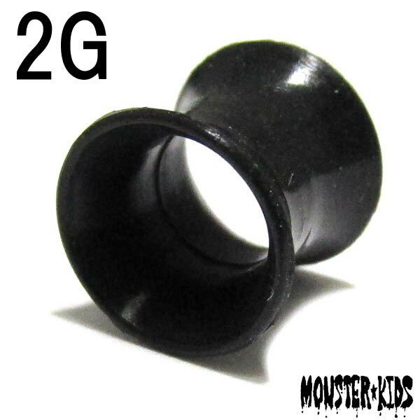 ボディピアス BLACK!!ブラックカラー シリコンソリッドダブルフレアアイレット ver2.0【2G(6.2mm)】 BPDF-21-02G フレキシブル ボディーピアス シリコン フレックス ソフト素材 ふにゃふにゃ 軽減 金属アレルギーの心配無用!/10P05Nov16