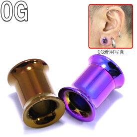 ボディピアス 0G メタルカラーインターナルスレッドダブルフレア アイレット (8.0mm) BPDF-34-0G /2020-06-SS