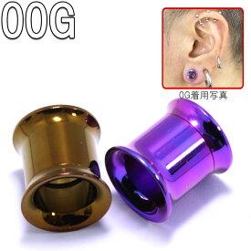ボディピアス 00G メタルカラーインターナルスレッドダブルフレア アイレット (10.0mm) BPDF-34-00G /2020-06-SS