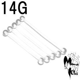 ボディピアス バイオプラストインダストリアル ロングバーベル【14G(1.6mm)/36mm〜44mm】 BP-IDSC-L 軟骨 つなぐ 繋ぐ バイオフレックス ボディーピアス ロングバーベル 透明 シークレット クリア/ロングバーベル/10P05Nov16