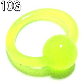 ボディピアス アクリルGLOW IN THE DARK(グロウ・イン・ザ・ダーク) ビーズリング【10G(2.0mm)】BCR-22-10G 軽量 ボディーピアス 夜行 畜光タイプ ライトグリーン グロウピアス