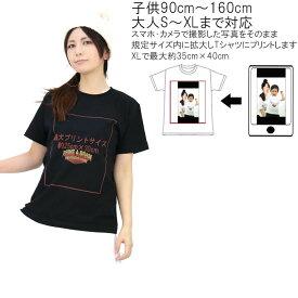 オリジナル写真プリントTシャツ作成 90cm〜XL ブラック 5.6oz(5001-01) 1枚からオーダー可能 オリジナルプリント1PRINT-013-BK-5001-01