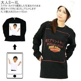 オリジナル写真プリント ロングスリーブTシャツ 長袖 ブラック 5.6oz(5010-01)S〜XL オリジナルプリント 1PRINT-015-BK