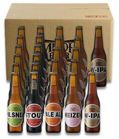 ■箕面ビール 5種24本入りセット【代引き不可】