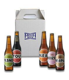 ■箕面ビール 5種12本入りセット【代引き不可】