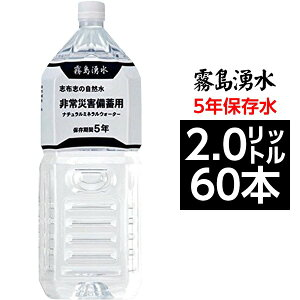 【まとめ買い】霧島湧水 5年保存水 備蓄水 2L×60本(6本×10ケース) 非常災害備蓄用ミネラルウォーター