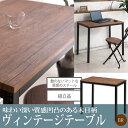 ヴィンテージテーブル(ブラウン/茶) 木製/デスク/リビングテーブル/作業台/スチール/アイアン/オフィス/仕事/モダン/…