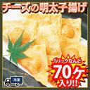 魚民 チーズの明太子揚げ(冷凍・70個入1P/420g)