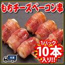 笑笑 もちチーズベーコン串(冷凍・10本入1P/450g)