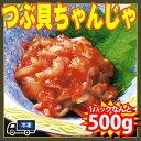 つぶ貝 チャンジャ(冷凍・1P/500g) ランキングお取り寄せ