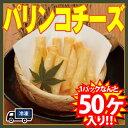 パリンコチーズ(冷凍・50個入1P/270g) 白木屋、魚民