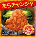 笑笑 たらチャンジャ(冷凍・1P/500g)