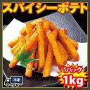 スパイシーポテトフライ(冷凍・1P/1kg) 白木屋、魚民、笑笑(フライドポテト)(フレンチポテト)