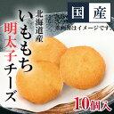 北海道産 いももち明太子チーズ揚げ(冷凍10ケ1P/300g)