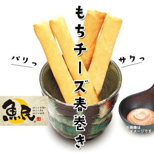 魚民 もちチーズスティック春巻(冷凍・30本450g/P)