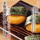 北海道産ポテトチーズもち(カマンベール入りチーズ)(冷凍・20ケ1P/800g)