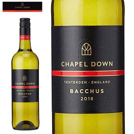 チャペルダウン バッカス Chapel Down Bucchus 2018(白ワイン)750ml 瓶 イングリッシュワイン フルーティー ギフト プレゼント 贈り物