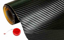 合皮 20×30cm 補修 シート カーボン ブラック 2枚セットメジャー付 レザー 革 生地 テープ シール DIY バイク 車 内装にも 【送料無料】tak-b28