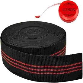 ソファー用 補修ゴム テープ 修理 高弾力 高伸縮 6.3cm×10m 赤ライン付 ブラック ウェビング テープ ベルト エラスベルト ソファー 椅子 張り替え 補修 【送料無料】tak-c61