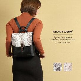 【ポイント10倍】MONTOWA モントワ かぶせ部分にパイソン革を使用した 便利な牛革2Wayリュックサック(日本製) レディースバッグ ナチュラル ベージュ