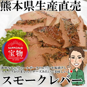 お年賀 ギフトバーベキュー 食べ物 肉 ギフト 高級 こだわりのスモークレバー 約200g♪ ドイツ製法 おつまみ におすすめ♪ 新鮮 豚レバー スモーク ハム 手作り 保存料不使用