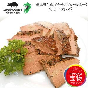 高級 こだわりのスモークレバー 約200g♪ ドイツ製法 おつまみ におすすめ♪ 新鮮 豚レバー スモーク ハム 手作り 保存料不使用 増量剤不使用 鉄分補給 豚肉 美味しい