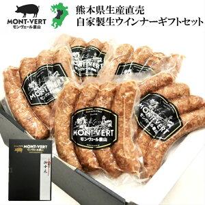 お中元 御中元 ギフト 生ウインナー 生ソーセージ 1kg(200g×5) 本場ドイツの製法を元に手作り 肉汁止まらない 高級 豚肉 熊本 生産直売 お取り寄せ バーベキュー ガーリック 内祝い