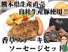 自社生産豚使用、手作りソーセージ&香草ステーキセット
