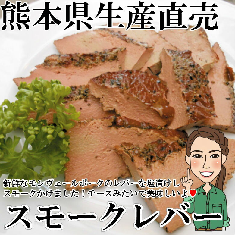 高級 こだわりのスモークレバー 約200g♪ ドイツ製法 おつまみ におすすめ♪ 新鮮 豚レバー スモーク ハム 手作り 保存料不使用 増量剤不使用 鉄分補給 豚肉 ランキング1位