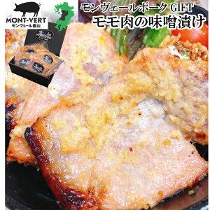 母の日 プレゼント ギフト バーベキュー 夏バテ 送料無料 ブランド豚 モモ 味噌漬け 1kg(250g×4p) 豚肉 国産 熊本県産 美味しい肉 惣菜 焼くだけ お弁当 惣菜 贈り物 贈答用 御祝 内祝 御礼 ふ