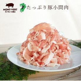 基本冷蔵 豚小間切れ500g モンヴェールポーク お花見 学祭 焼きそば 運動会 お弁当 こま切れ国産豚肉 春バテ
